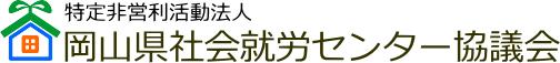 NPO法人 岡山県社会就労センター協議会(岡山県セルプセンター)